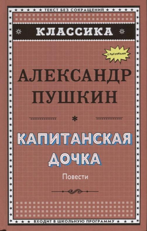 Пушкин А. Капитанская дочка а пушкин капитанская дочка