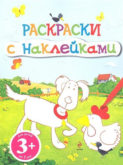 Волченко Ю.: Р Раскраски с наклейками