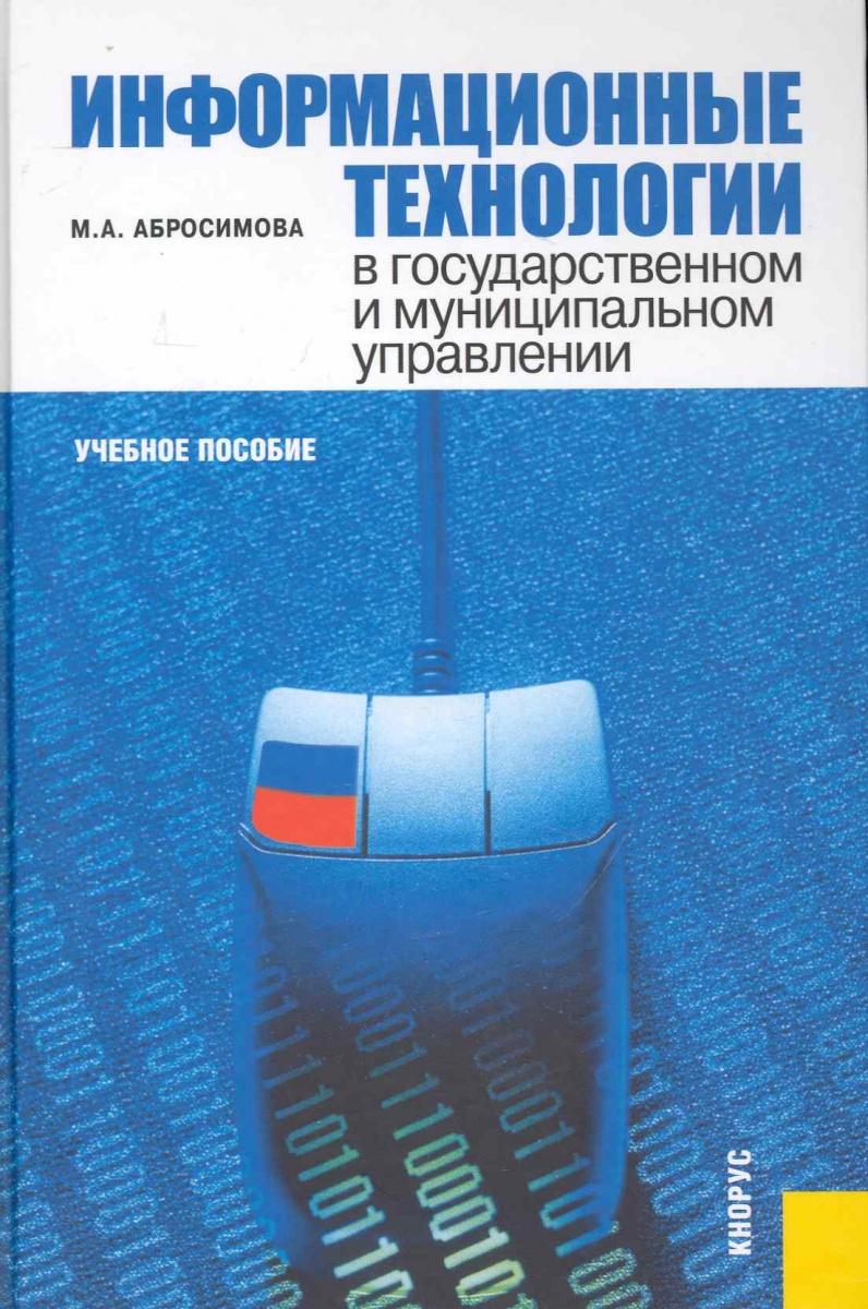 Информационные технологии в госуд. и муницип. управлении