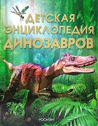 Тэплин С. Детская энциклопедия динозавров