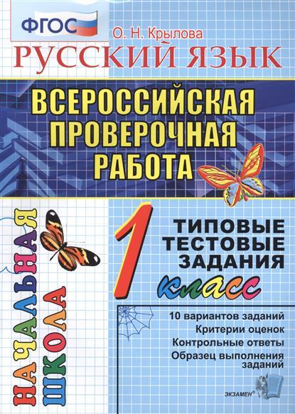 Крылова О.: Всероссийская проверочная работа. Русский язык. Типовые тестовые задания. 1 класс