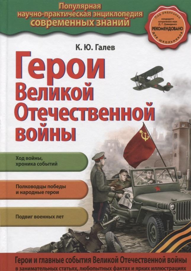 все цены на Галев К. Герои Великой Отечественной войны. Люди и подвиги онлайн