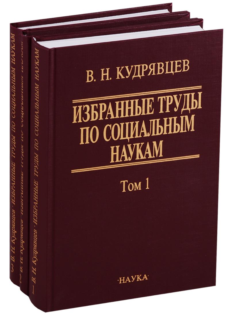 Кудрявцев В. Избранные труды по социальным наукам. В трех томах (комплект из 3 книг) ж мелье завещание в трех томах