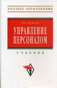 Бухалков М. Управление персоналом Бухалков