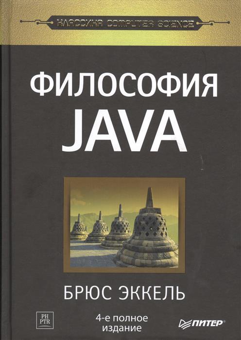 Философия Java, Эккель Б., ISBN 9785496011273, 2019 , 978-5-4960-1127-3, 978-5-496-01127-3, 978-5-49-601127-3 - купить со скидкой