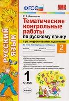 Тематические контрольные работы по русскому языку с разноуровневыми заданиями. 1 класс. В 2-х частях. Часть 2. Ко всем действующим учебникам