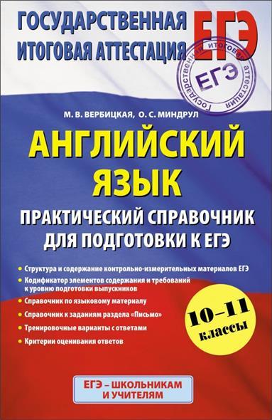 Вербицкая М., Миндрул О. Английский язык. Практический справочник для подготовки к ЕГЭ. 10-11 классы