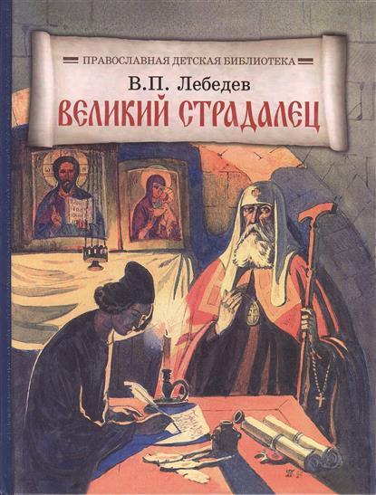 Великий страдалец Повесть о Патриархе Гермогене