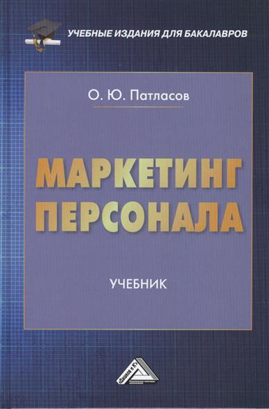 Патласов О.: Маркетинг персонала: Учебник