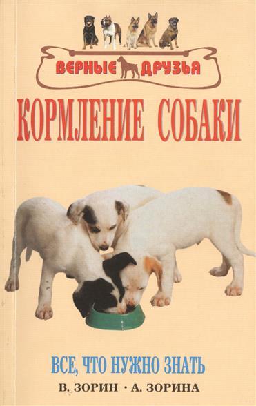Кормление собаки. Все, что нужно знать