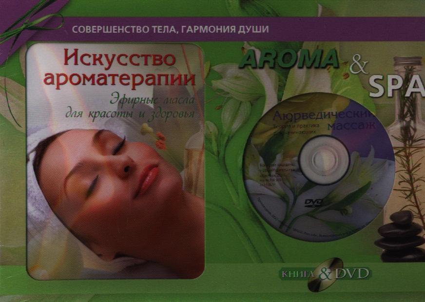 Aroma & SPA. Подарочный комплект: Книга + DVD + Свеча