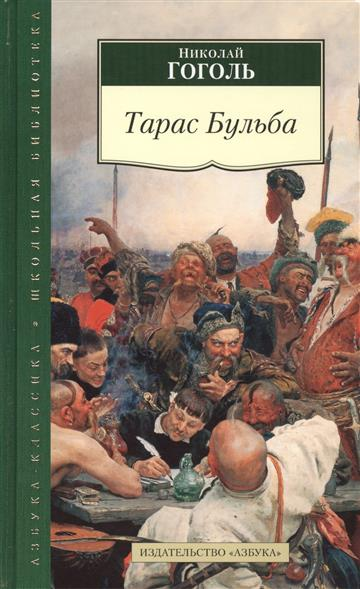 Гоголь Н. Тарас Бульба: повести ISBN: 9785389093089