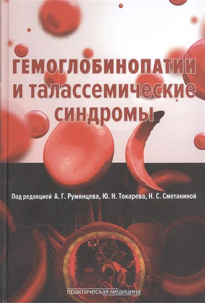 Румянцев А., Токарев Ю., Сметанина Н. (ред.) Гемоглобинопатии и талассемические синдромы