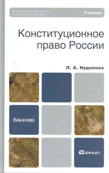 Конституционное право России Нудненко