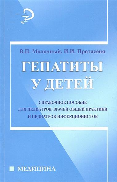 Гепатиты у детей. Справочное пособие для педиатров, врачей общей практики и педиатров-инфекционистов