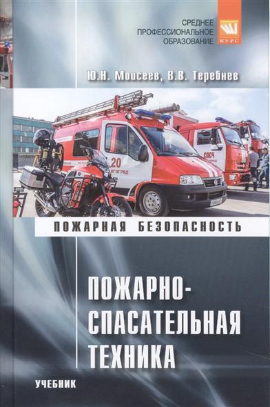 Пожарно-спасательная техника. Учебник