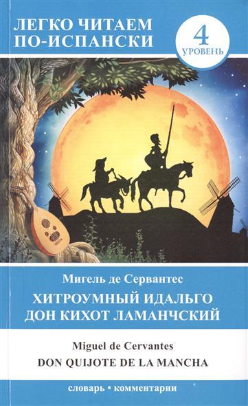 Хитроумный идальго Дон Кихот Ламанчский = Don Quijote de La Mancha. 4 уровень