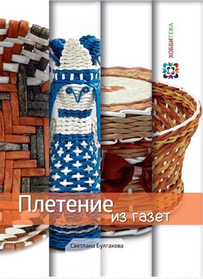 Булгакова С. Плетение из газет