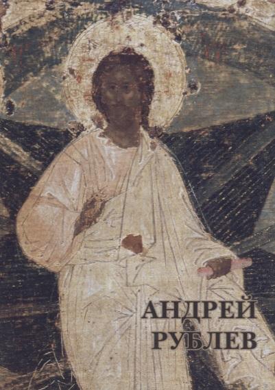 Андрей Рублев. Набор открыток калашников в андрей рублев
