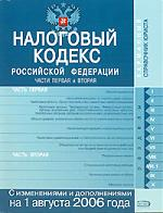 Налоговый кодекс РФ Части 1,2