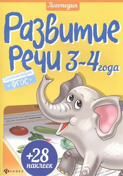 Разумовская Ю. Развитие речи. 3-4 года + 28 наклеек