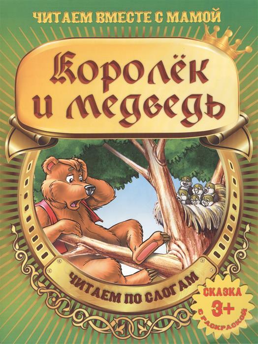 Вилюха Ю. (ред.) Королек и медведь. Читаем по слогам. Сказка с раскраской