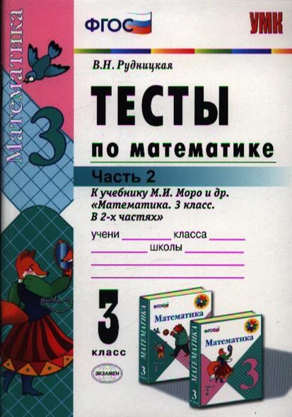 Тесты по математике. 3 класс. Часть 2. К учебнику М.И. Моро и др.