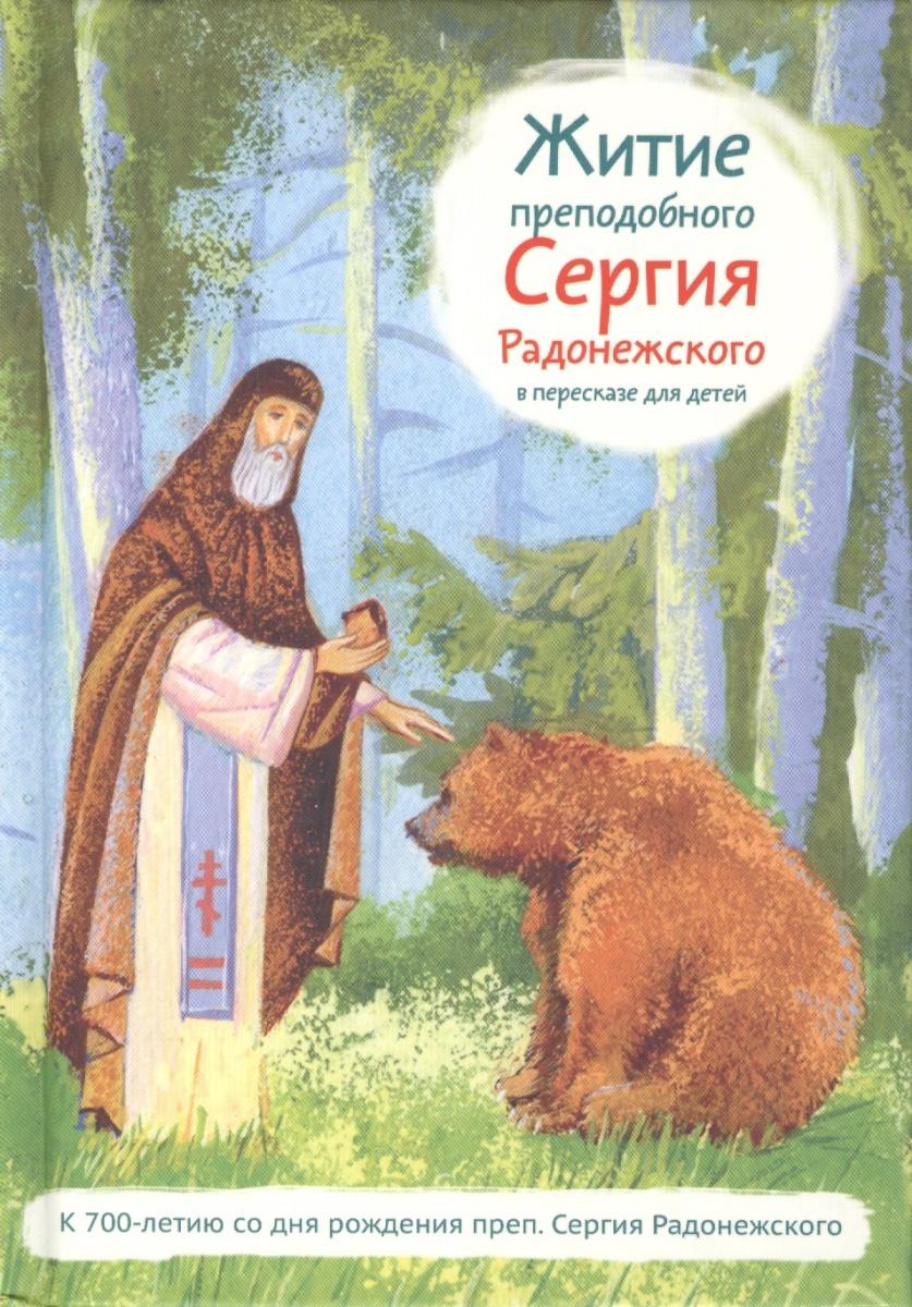 Ткаченко А. Житие преподобного Сергия Радонежского в пересказе для детей