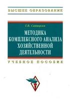 Методика комплексн. анализа хоз. деятельности