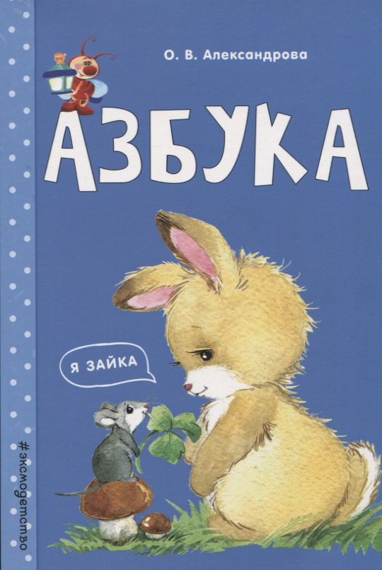 Александрова О. Азбука