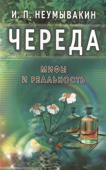 Неумывакин И. Череда. Мифы и реальность ISBN: 9785885035262
