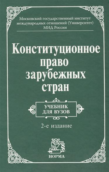 Баглай М., Лейбо Ю., Энтин Л. (ред.) Конституционное право зарубеж. стран Баглай