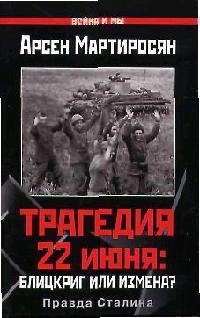 Трагедия 22 июня Блицкриг или измена Правда Сталина