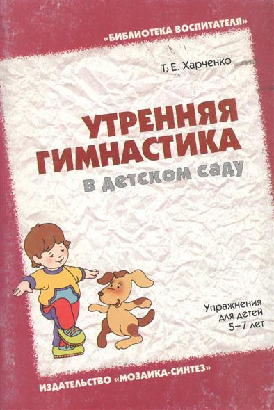 Утренняя гимнастика в детском саду Упр. для детей 5-7 лет
