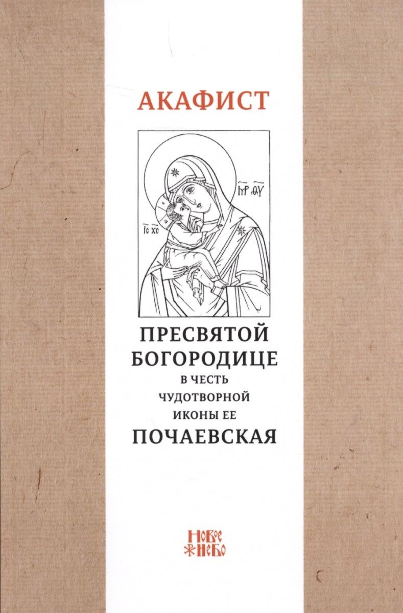 Абрамычев А. (ред.) Акафист Пресвятой Богородице в честь чудотворной Ее иконы Почаевская