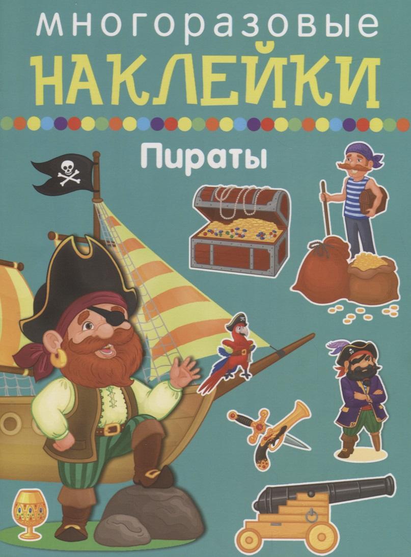 Горожан Е.(худ.) Пираты. Многоразовые наклейки е ясная я супер учитель игры в дорогу многоразовые наклейки