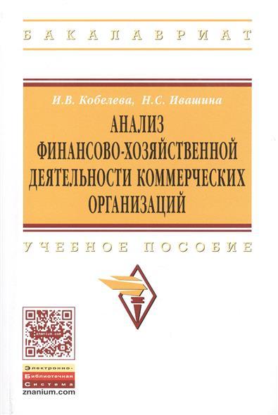 Кобелева И., Ивашина Н. Анализ финансово-хозяйственной деятельности коммерческих организаций. Учебное пособие цена