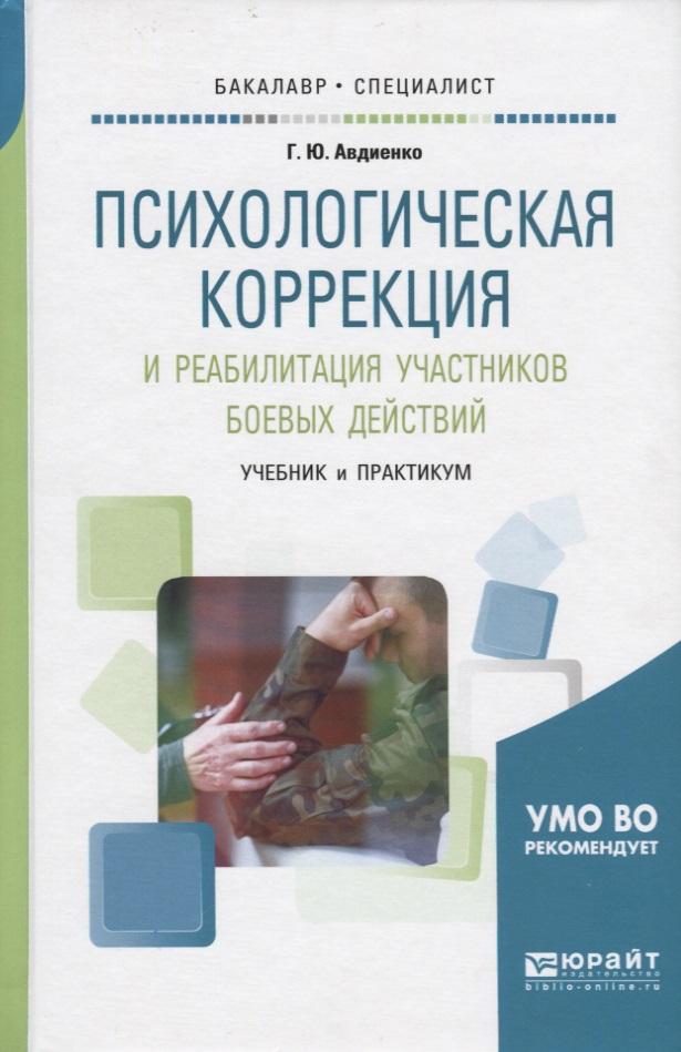 Психологическая коррекция и реабилитация участников боевых действий. Учебник и практикум
