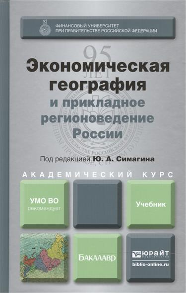 Экономическая география и прикладное регионоведение России: Учебник для академического бакалавриата