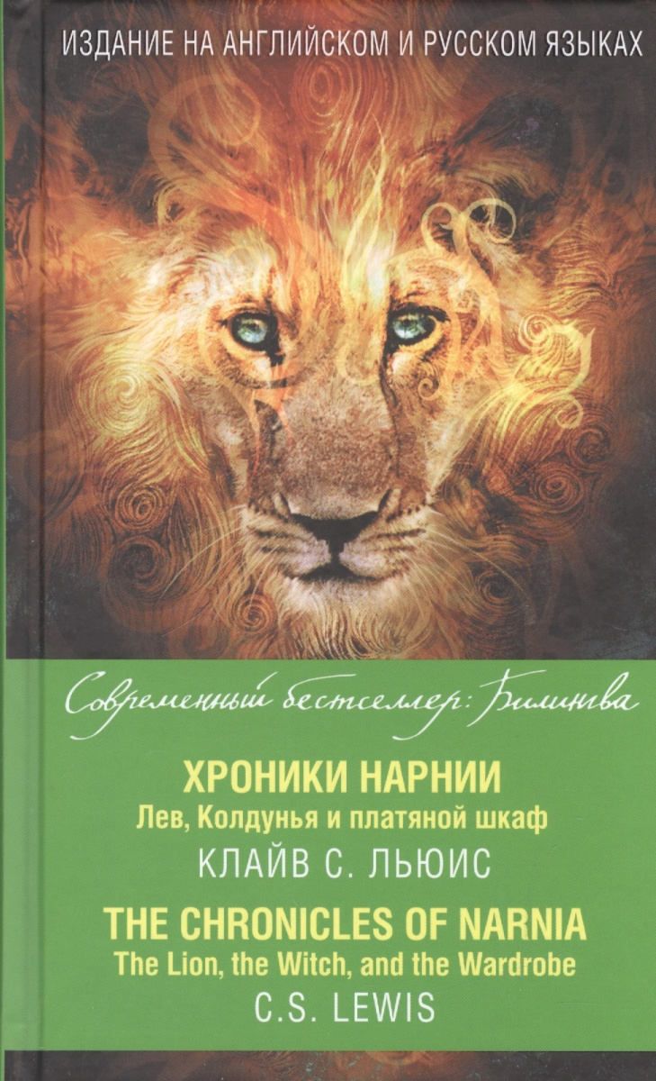 Льюис К. Хроники Нарнии. Лев, Колдунья и платяной шкаф / The Chronicles of Narnia. The Lion, the Witch and the Wardrobe the chronicles of narnia horse and his boy