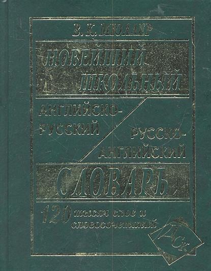 Новейший школьный англо-русский и русско-английский словарь. 120000 слов и словосочетаний