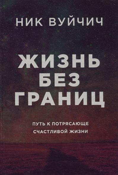 Читать ник вуйчич любовь без границ