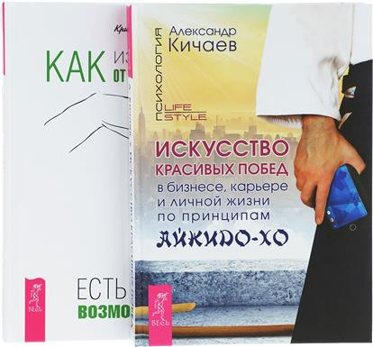 Кичаев А., Петиколлен К. Как избавиться от манипуляторов+Искусство красивых побед (комплект из 2 книг)