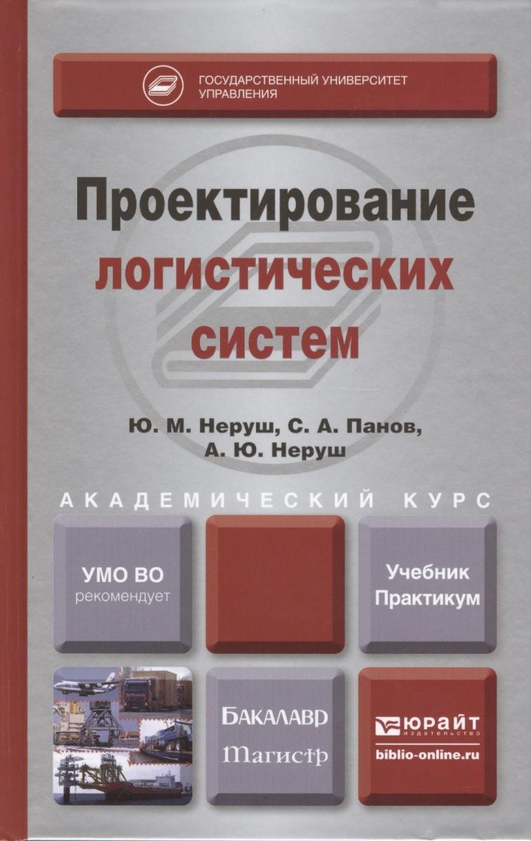 Неруш Ю., Панов С., Неруш А. Проектирование логистических систем. Учебник и практикум для бакалавриата и магистратуры