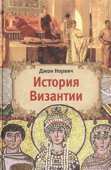 Норвич Дж. История Византии гудвин дж история доллара