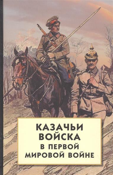 Волков С. (сост.) Казачьи войска в Первой мировой войне волков с в сост февраль 1917 глазами очевидцев