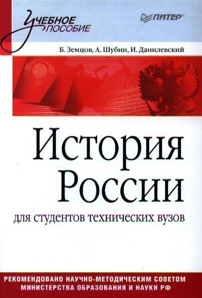 История России для студентов технических вузов