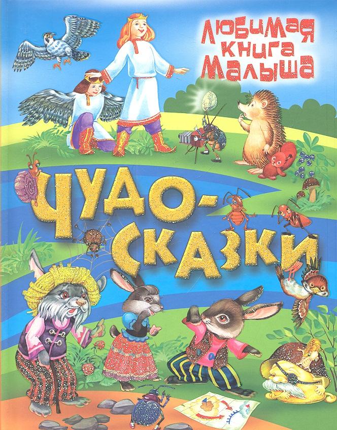 Кузьмин С. (сост.) Чудо-сказки кузьмин с сост шарики