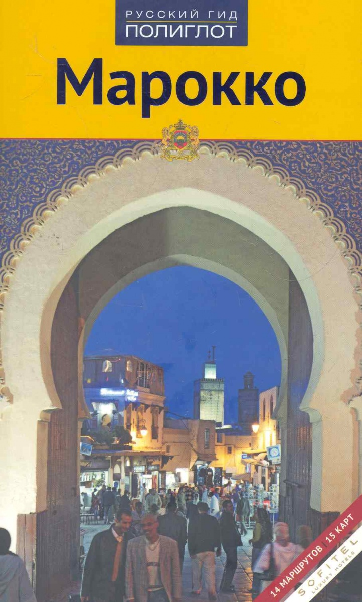 цены Леманн И. Путеводитель Марокко