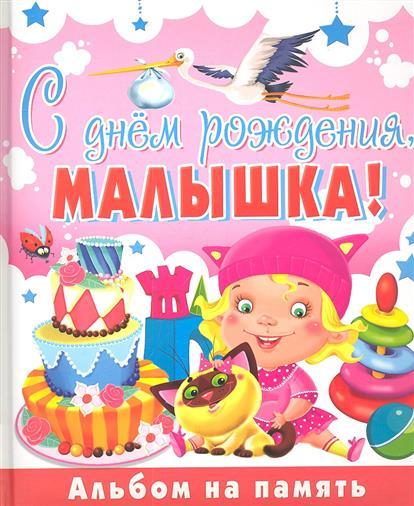 С днем рождения, малышка! Альбом на память